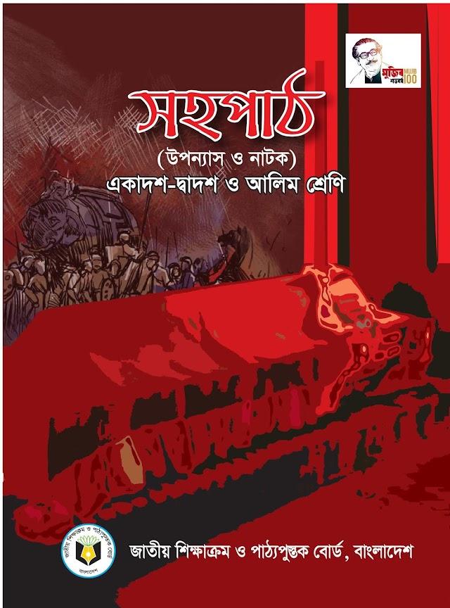 সহপাঠ (উপন্যাস ও নাটক)একাদশ-দ্বাদশ শ্রেণি pdf | Hsc bangla sohopath pdf download