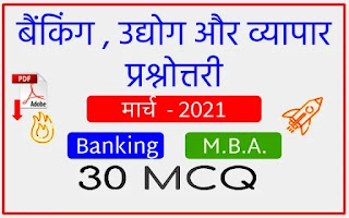 Banking, Industry and Trade Quiz - March-2021