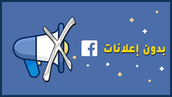 تحميل تطبيقات فيسبوك بدون إعلانات مزعجة | Facebook Messenger Lite ...