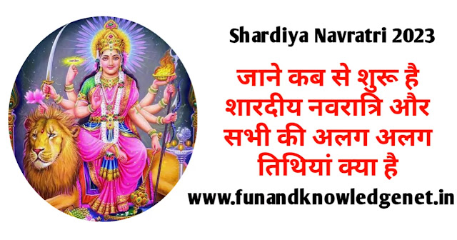 2023 mein Shardiya Navratri Kab Hai - 2023 में शारदीय नवरात्री कब की है