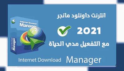 تحميل برنامج انترنت داونلود مانجر IDM برابط مباشر