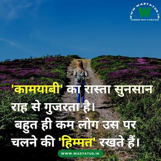 best motivational status in hindi बेस्ट मोटिवेशनल स्टेटस इन हिंदी
