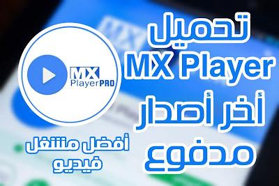 MX_Player_Pro_1.10.31.apk