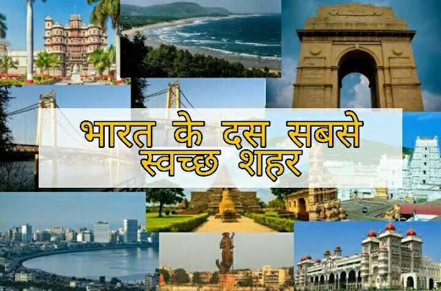 भारत का सबसे स्वच्छ शहर कौन सा है