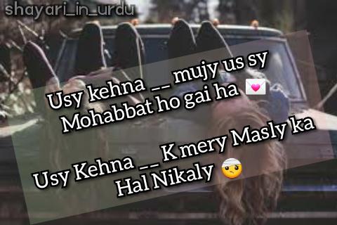 Usy Kehna Mujy Us SY Mohabat Ho gai Ha - Mohabbat Shayari