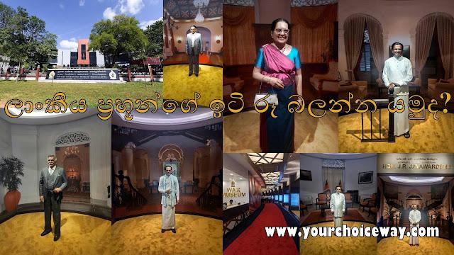 ලාංකීය ප්රභූන්ගේ ඉටි රූ බලන්න යමුද? 🕴👓🏯🕴 (Let's Go See The Wax Figures Of The Sri Lankan Elite)