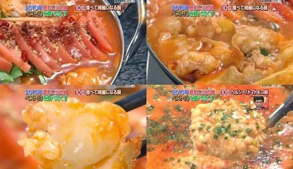 10 อันดับอาหารหม้อไฟของญี่ปุ่น หม้อไฟเครื่องในกับมะเขือเทศ
