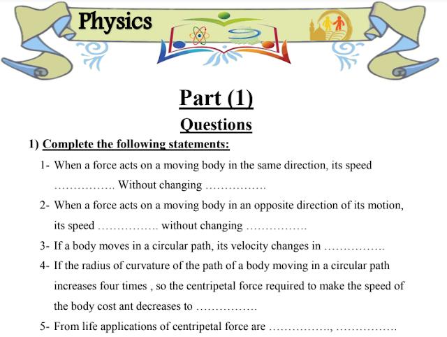 مراجعة Physics للصف الأول الثانوي ترم ثاني