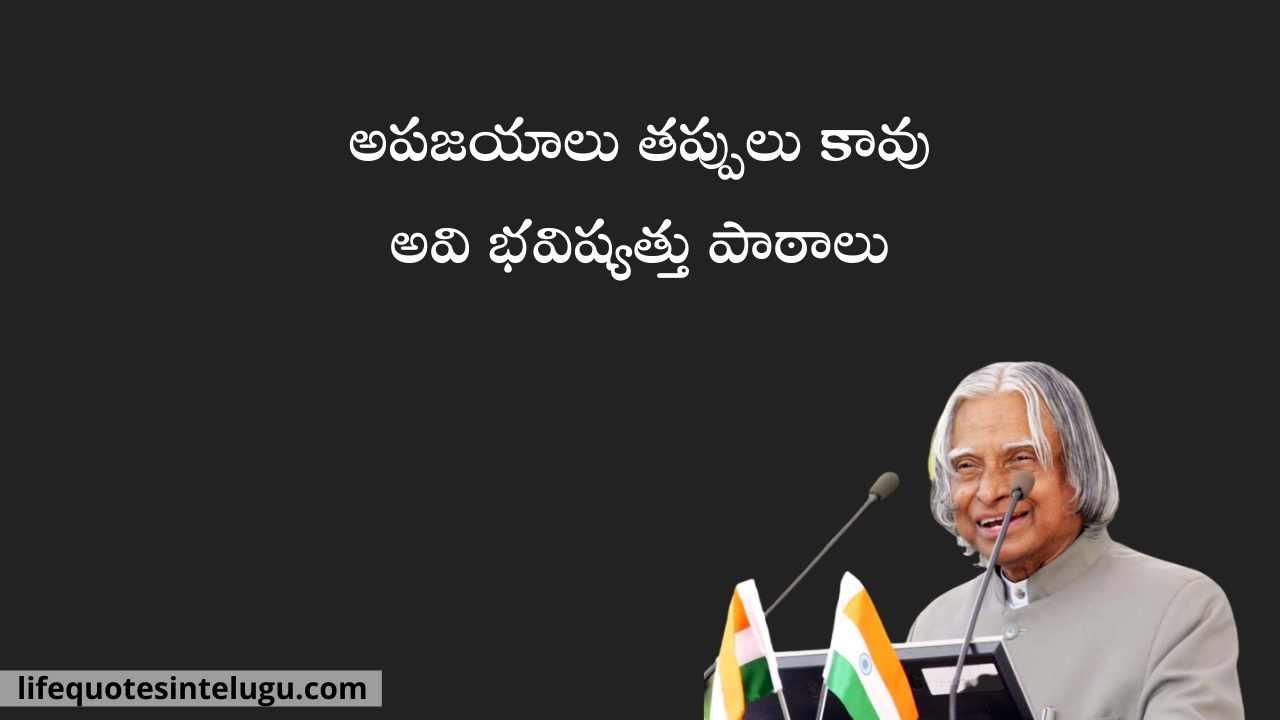 Abdul Kalam Quotes In Telugu, motivation