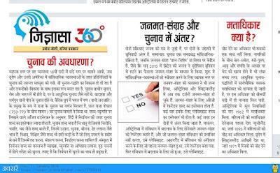 https://epaper.prabhatkhabar.com/2003706/Awsar/Awsar#page/6/1