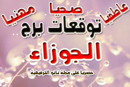 توقعات برج الجوزاء اليوم الجمعة 6-3-2020 على الصعيد العاطفى والصحى والمهنى