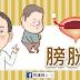 容易復發的 – 膀胱癌(懶人包)