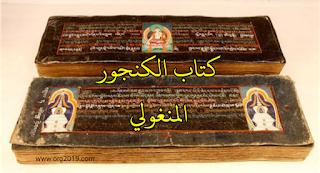 تحميل كتاب الكانجور   pdf Kanjur المنغولي