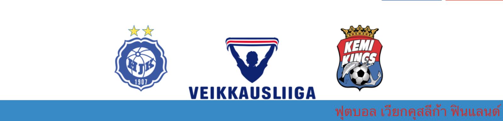 ดูบอลสด วิเคราะห์บอล ฟินแลนด์ ระหว่าง เอชเจเค เฮลซิงกิ vs พีเอส เคมี่