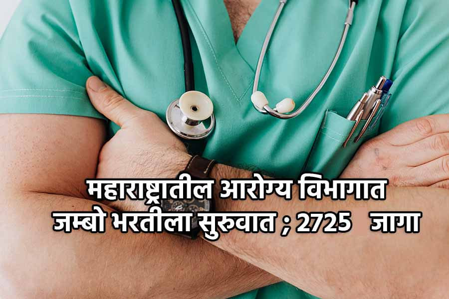 maharashtra health department recruitment