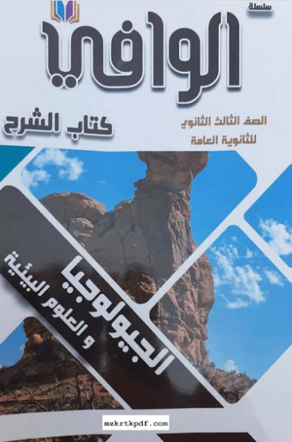 تحميل كتاب الوافى فى الجيولوجيا للصف الثالث الثانوى 2022 PDF
