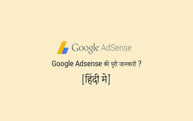 Google Adsense क्या है पूरी जानकारी - 2020