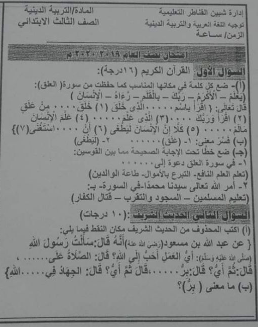 """تجميع امتحانات التربية الإسلامية للصف الثالث الإبتدائى """"الفعلى """" إدارات ترم أول لتدريب عليها 81255843_2633383460226985_2821562495771082752_n"""