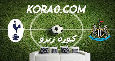 مشاهدة مباراة توتنهام ونيوكاسل يونايتد بث مباشر اليوم 15-7-2020 الدوري الإنجليزي