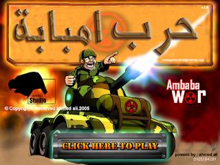تحميل لعبة حرب امبابة للكمبيوتر برابط مباشر من Google Drive