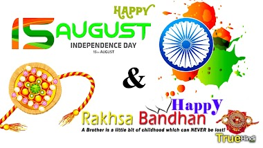 Happy Raksha Bandhan And Independence Day Wishes Images