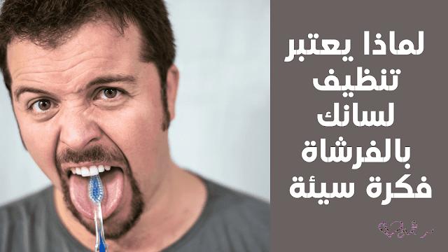 لماذا يعتبر تنظيف لسانك بالفرشاة فكرة سيئة