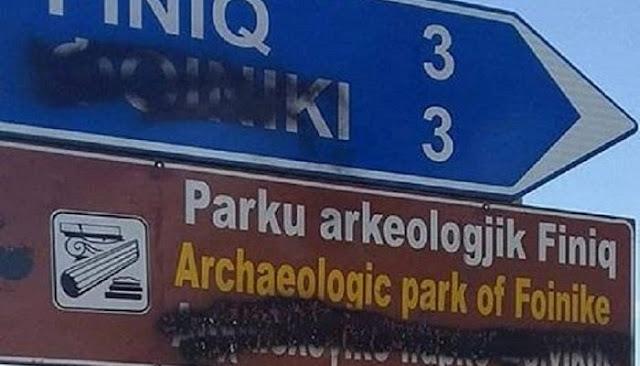 Βόρεια Ήπειρος: Αλβανοί σβήνουν τα ελληνικά από δίγλωσσες πινακίδες…