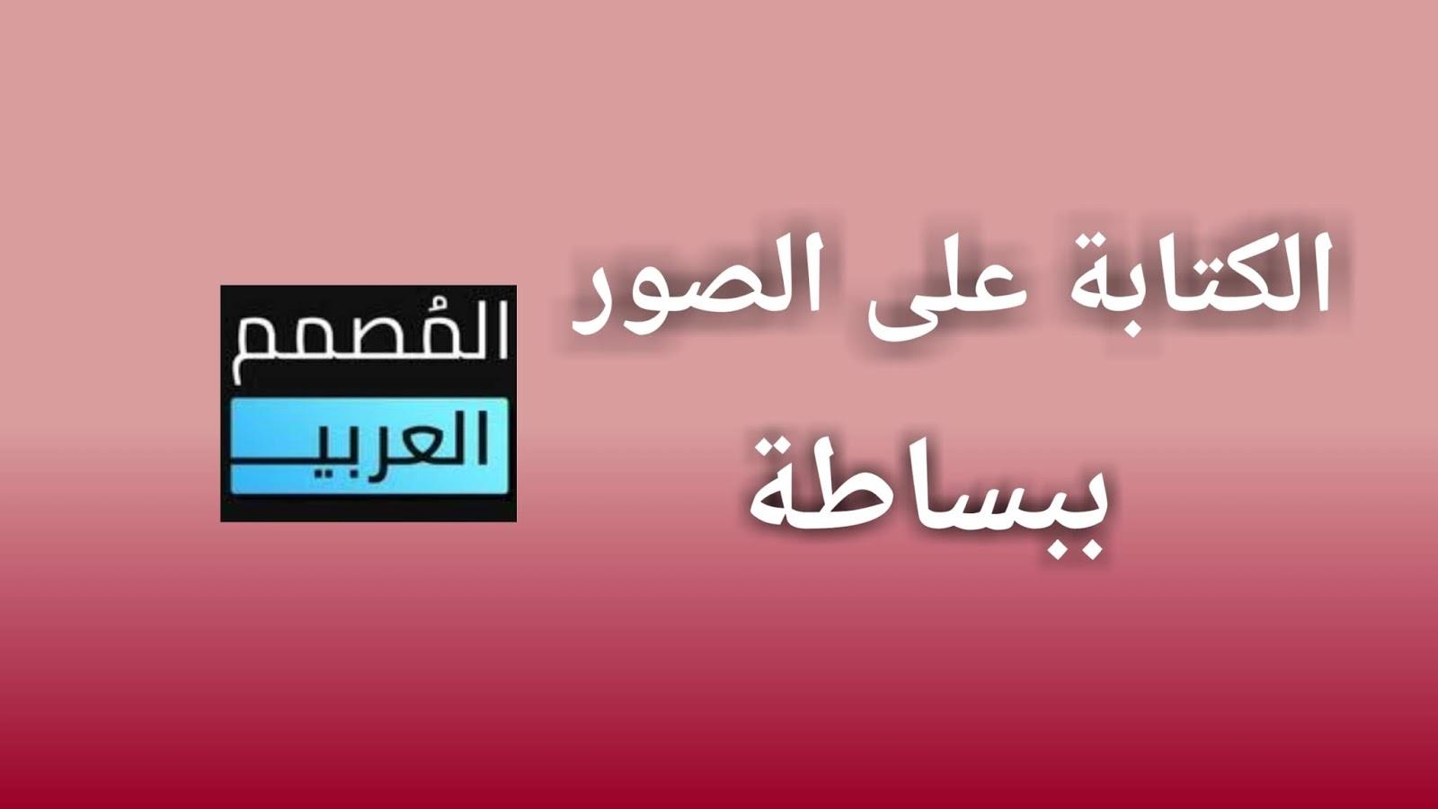 شرح و تنزيل برنامج للكتابة على الصور بالعربية بشكل إحترافي للاندرويد