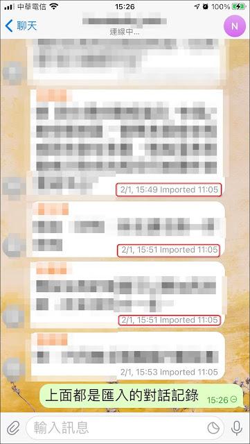 Telegram:一鍵匯入【WhatsApp】的對話記錄