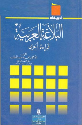 تحميل كتاب البلاغة العربية  قراءة أخرى د محمد عبد المطلب PDF