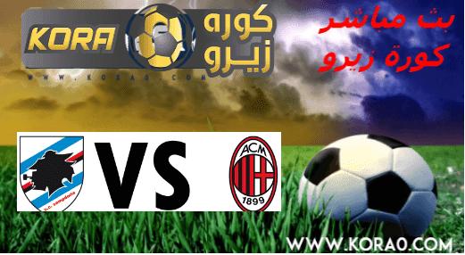 مشاهدة مباراة ميلان وسامبدوريا بث مباشر اليوم 6-1-2020 الدوري الإيطالي