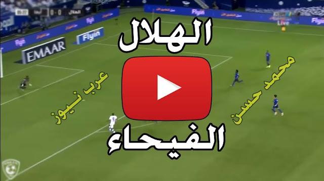 موعدمباراة الفيحاء والهلال بث مباشر بتاريخ 13-02-2020 الدوري السعودي