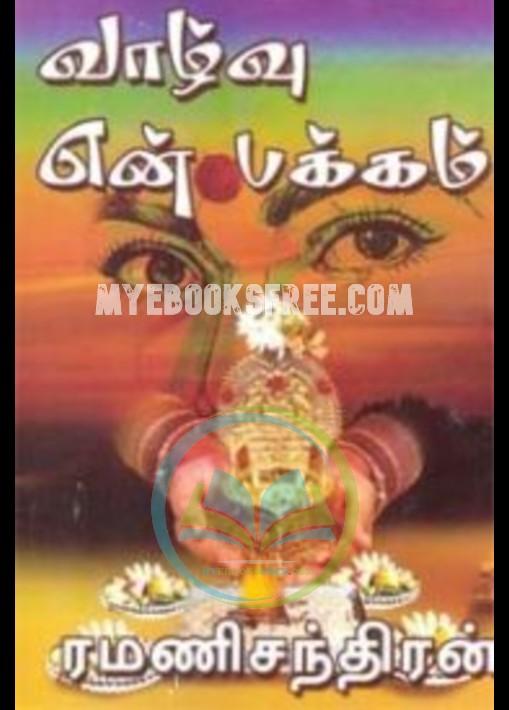 Vazhvu En Pakkam By Ramanichandran PDF Novel Download