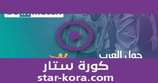 جول العرب goalarab بث مباشرللمباريات