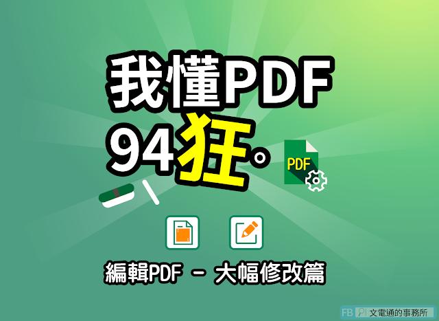 編輯PDF-大幅修改篇