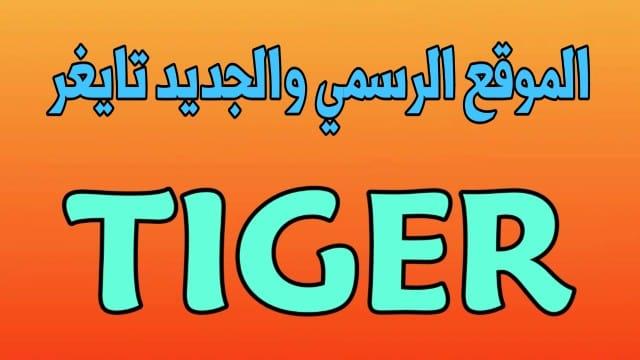 الموقع الرسمي لتايغر- اجهزة تايغر -tiger- ^$d$ jhdyv