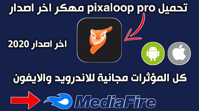 تحميل pixaloop pro مهكر للاندرويد و الايفون اخر اصدار من ميديا فاير ( pixaloop pro apk )