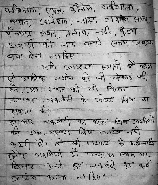 चकबन्दी का काम करते समय किन-किन बातों का ध्यान रखना चाहिए । Chakbandi ka kam karte samay kin kin baton ka dhyan rakhna chahiye.