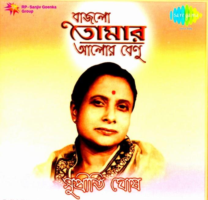 Bajlo Tomar Alor Benu Lyrics ( বাজলো তোমার আলোর বেণু লিরিক্স ) in Bengali,Hindi,English With Guitar chords