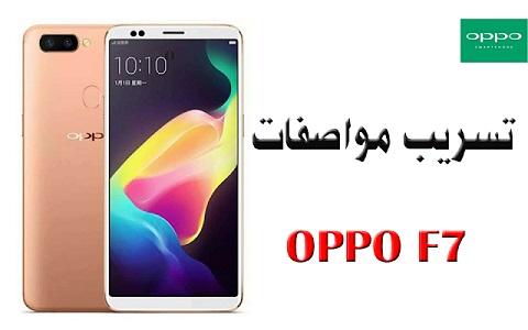 مواصفات OPPO F7