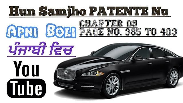 Patente B in Punjabi Chapter 09