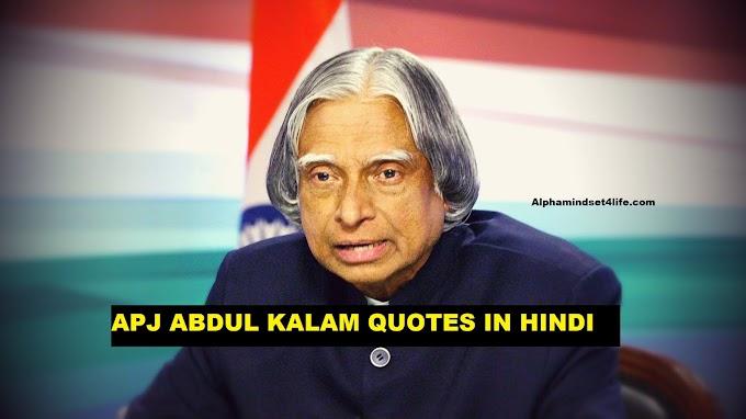 100 Top APJ Abdul Kalam Quotes in Hindi - Alphamindset4life