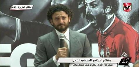 بكاء حسام غالى خلال اعلان قرار اعتزاله كرة القدم