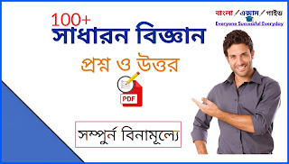 100+ General Science pdf in bengali-সাধারণ বিজ্ঞান প্রশ্ন ও উত্তর