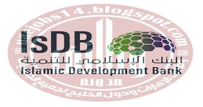 البنك-الإسلامي-التنمية-البكالوريوس