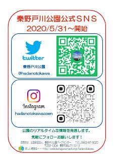 秦野戸川公園公式Twitter、instagramの運用開始します