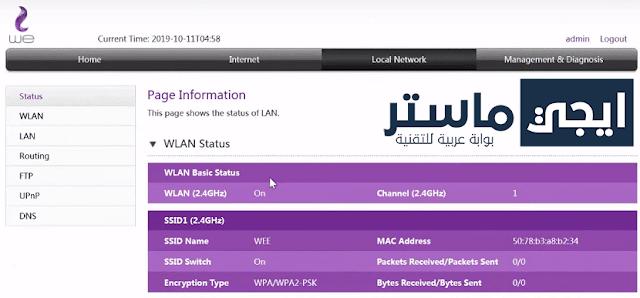 اخفاء شبكة الواي فاي we راوتر ZXHN H168N