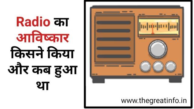 रेडियो का आविष्कार किसने किया और कब हुआ था in Hindi