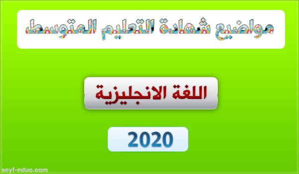 موضوع اللغة الانجليزية لشهادة التعليم المتوسط 2020