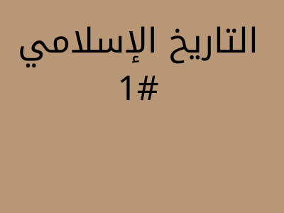 التاريخ الإسلامي#1.بداية الإسلام